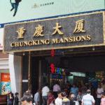 悪の巣窟、香港の安宿「重慶大厦」に宿泊してきた