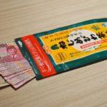 海外で現金を持ち運ぶときは「ねじめびわ茶」の袋に入れるべき