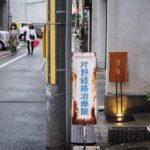 隠れ家すぎて見つからない?京都・四条河原町「お酒と食事 うり」で京料理をしっぽり味わおう